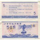 Китай\Шаши\1989\5 ед.продовольствия\UNC  распродажа