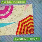 LP Для вас, женщины! Ласковый дождь (1986) дата записи: 1983-1985 гг.