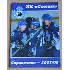 """Хоккей. Справочник """"Сокол"""" Киев. Сезон 2007/08."""