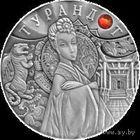 """""""Турандот"""" 20 рублей, Серебро (2008) Анц. со вставкой из красного синт. кристалла"""