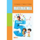 Математика. 5 класс. Часть 2, Герасимов В. Д., Пирютко О. Н., Лобанов А. П.