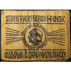 Streichholzfabrik in Pinsk  Фабрыка сярнiчкоу у Пiнску