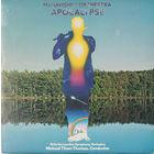 Mahavishnu Orchestra, Apocalypse, LP 1974