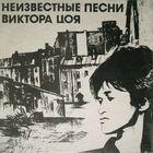 """Группа """"КИНО"""". Неизвестные песни Виктора Цоя (1992) LP"""