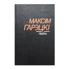 """Максiм Гарэцкi """"Творы"""""""
