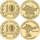 10 рублей Крым + Севастополь 2014 г. В БУКЛЕТЕ UNC