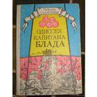 Р.Сабатини.Одиссея капитана Блада.1992г.