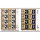 150-летие почтовой марки СССР 1990 год (6187,6187А) 2 малых листа по 8 марок