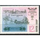 СССР-1978,  4854 (4921). История отечественной почты ** Лошадь