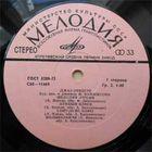 LP Джаз-Оркестр Под Управлением Иосифа Вайнштейна - Мелодия любви (1978)