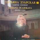 LP Татьяна ДУАРСКАЯ - Камерные Сочинения / Tatiana DUARSKAYA - Chamber Works (1990)