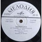 ЕP Давид Тухманов - Олимпиада 80. Кружатся диски (1980)
