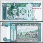 Монголия 10 тугриков не датирована (1993) UNC  распродажа
