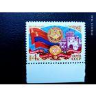 Марка СССР 1980 год. 60 лет Армянской ССР