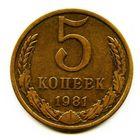 5 копеек 1981 СССР_2