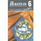 Искатель. 1989 #6