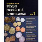 Загадки российской нумизматики - 2 тома - на CD