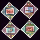 4 марки 1973 год Монголия 781-784 2