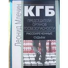 КГБ председатели органов госбезопасности.