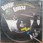 "LP Николай Левиновский - ВОКРУГ БЛЮЗА (из серии ""Минус 1"") (1987)"