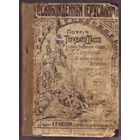 Торквато Тассо.  Освобожденный Иерусалим. 1900г. Редкая книга!