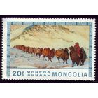 1 марка 1975 год Монголия Караван
