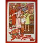Слава советским женщинам. Чистая. 1973 года. Папулин. 444.
