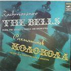 """LP Сергей РАХМАНИНОВ - """"Колокола"""", поэма для оркестра, хора и солистов, соч. 35 (1963)"""
