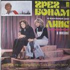 """LP Грег БОНАМ и вокальный дуэт """"ЛИПС"""" (Великобритания) в Москве (1978)"""