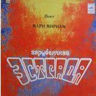 LP Marie MYRIAM - Поет Мари МИРИАМ ()