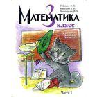 Математика. Учебник для З класса. Часть 1