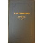 В.Я.Шишков. Собрание сочинений в 10 томах