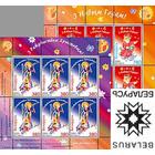 МЛ С Рождеством+ МЛ С Новым годом Тип I (Защита перевернутая) БЕЛАРУСЬ 2003