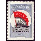 1 марка 1957 год Выставка
