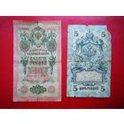 2 банкноты одним лотом.
