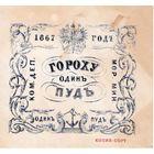 КОПИЯ: Квитанция Коммерческого департамента Морского министерства 1867 г. 1 пуд гороху
