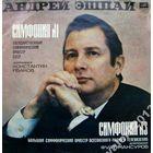 LP Андрей ЭШПАЙ: Симфонии ## 1 и 3 (1974)