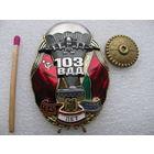 Знак. 103 Витебская ВДД. 60 лет. 1945-2005. (тяжёлый, винт)