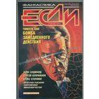 """Журнал """"ЕСЛИ"""", 1999, #6"""