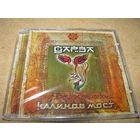 "CD: Калинов Мост / Ревякин Дмитрий - ""Дарза"" (1991/2006) REAL Records (упрощенный)"