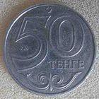 50 тенге 2002 г.