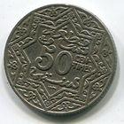 МАРОККО - 50 САНТИМ 1924