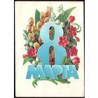 1985 год Л.Курьерова 8 марта