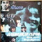 Александр Серов - Мадонна. Песни Игоря Крутого