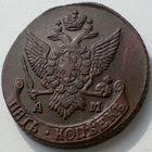 Россия, 5 копеек 1791 года, А
