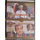 Ас из асов (L'as des As)+Профессионал (Professionnel, Le Professional) DVD-10 (двухсторонний)
