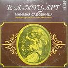 В.А.МОЦАРТ - МНИМАЯ САДОВНИЦА - 3LP - 1972