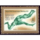 1 марка 1980 год Прыжки в длину Чистая