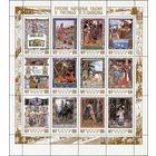 Сказки в рисунках Я. Билибина СССР 1984 год (5530-5541) серия в листе из 12 марок