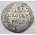 10 грош 1831 восстание лапы орла согнуты (более редкий вариант) с блеском